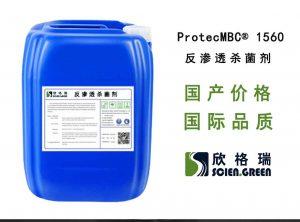反渗透膜杀菌剂ProtecMBC® 1560