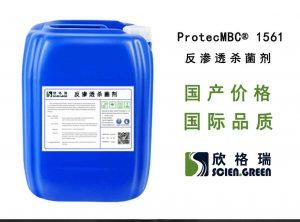 反渗透膜杀菌剂ProtecMBC® 1561